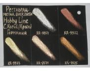 СНЯТЫ С ПР-ВА, Выкраска (на холсте) Реставрац. метал.воск.паста Hobby Line т20мл KR-9971-KR-9975 Kreul(Кройль) Германия, 10х10  Холст/картоне, ХЛОПОК  акриловый грунт ЧРУ-К-1010