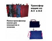 """Папка-сумка """"Трансформер"""" мягкая А3-А2 ЦВЕТНАЯ"""