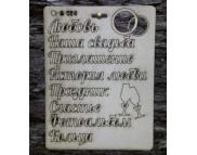 """Высечка из картона 006 Надписи """"Свадебные"""""""