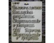"""Высечка из картона 017 Надписи """"Первые документы ребенка"""""""
