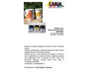 Флаер:Hobby Line краски для росп.фарф.Porcellan на водн.осн.(ОПТ)