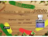"""Pebeo Рекламный плакат А-3 Разбавитель без запаха """"Fragonard"""" (минеральная эссенсия ) P-650306-650309 Pebeo(Пебео) Франция"""