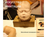 "Darwi Рекламный плакат А-3 Полимерный моделин ""Cernit Doll Collection"" CR-CE0950500010-CE0960500425 DARWI (Дарви) Бельгия"
