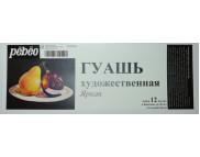 """Набор художественной гуаши """"Pebeo""""(12цвх40мл) Яркий"""