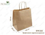 Пакет бумажный с витыми бумажн. ручками КРАФТ 32х20х37см